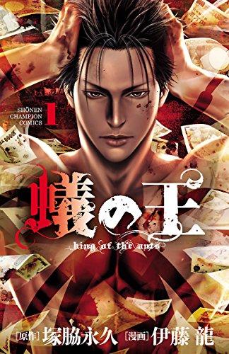 蟻の王 1 (少年チャンピオン・コミックス)の詳細を見る