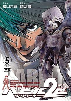 [野口賢, 横山光輝]のバビル2世 ザ・リターナー 5 (ヤングチャンピオン・コミックス)
