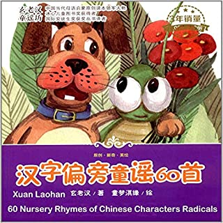 60 Nursery Rhymes of Chinese Characters Radicals (Chinese Edition)                   By:                                                                                                                                 Xuan Laohan                               Narrated by:                                                                                                                                 Yang Shunshun                      Length: 38 mins     Not rated yet     Overall 0.0