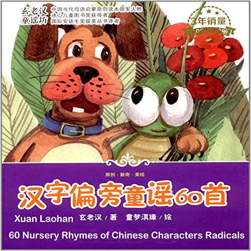 60 Nursery Rhymes of Chinese Characters Radicals (Chinese Edition) audiobook cover art
