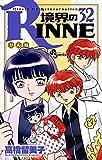 境界のRINNE (32) (少年サンデーコミックス)