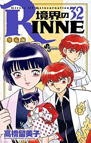 境界のRINNE (32) (少年サンデーコミックス)の拡大画像