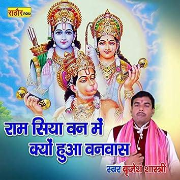 Ram Siya Van Me Kyun Hua Vanvas