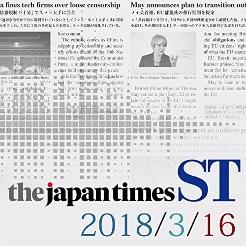 The Japan Times ST 3月16日号 audiobook cover art