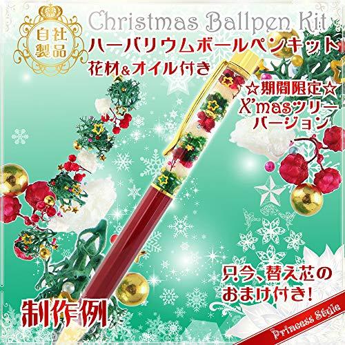 ハーバリウムボールペンキット クリスマスツリーバージョン 花材 替え芯付き