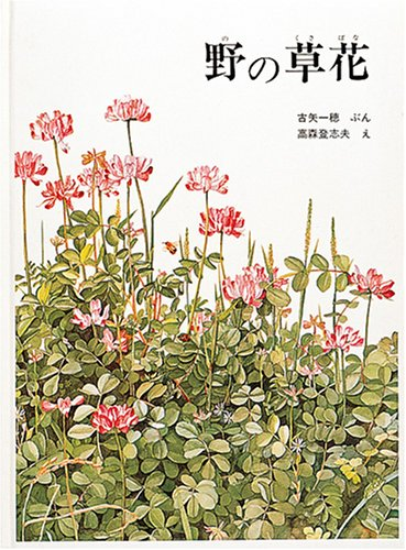 野の草花 (福音館の科学シリーズ)