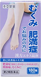 【第2類医薬品】防已黄耆湯エキス錠 180錠