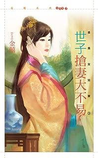 花蝶1597 - 世子搶妻大不易【金貴女兒家3】 (Traditional Chinese Edition)