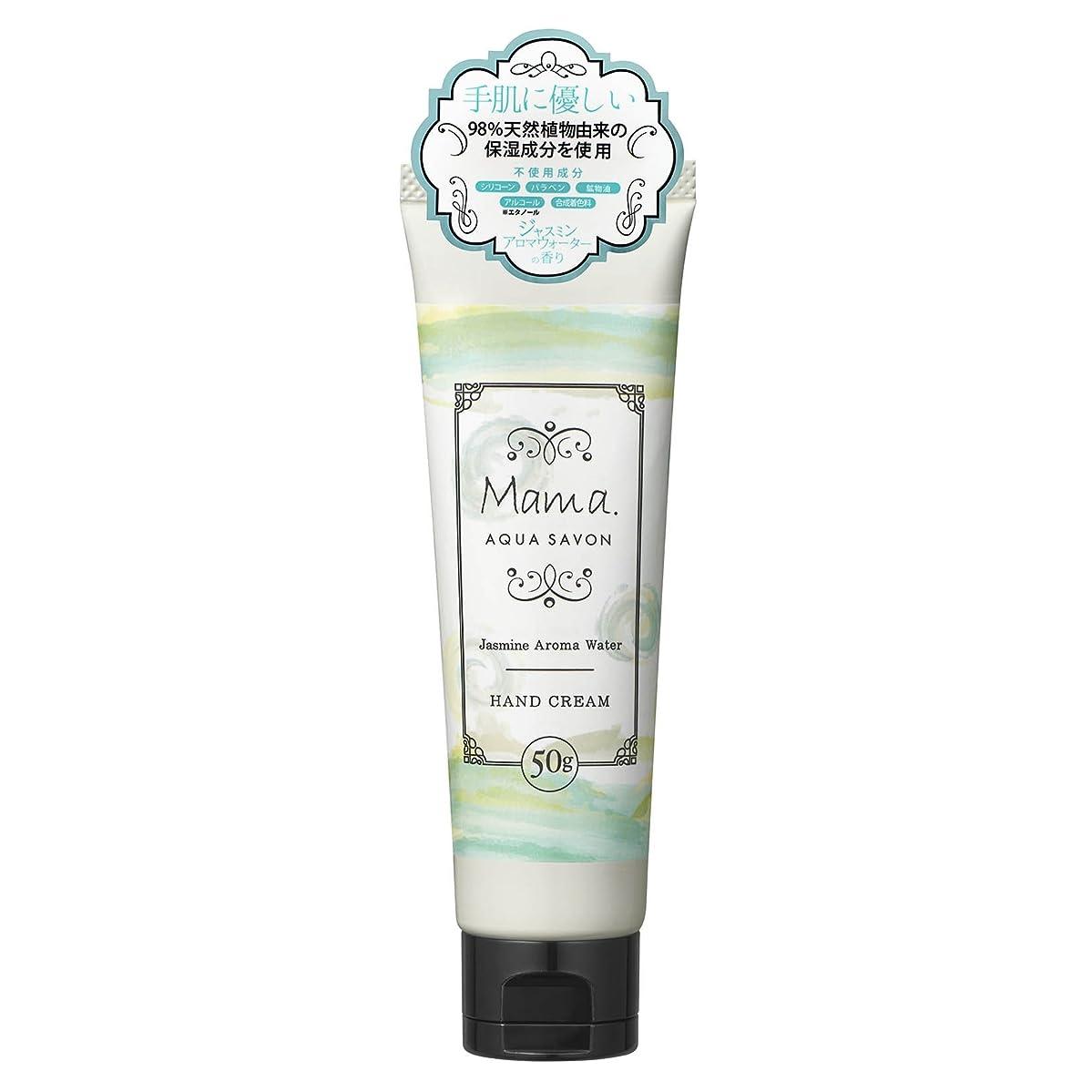 寝室いらいらするスイングママアクアシャボン ハンドクリーム ジャスミンアロマウォーターの香り 50g
