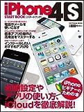 iPhone 4S スタートブック