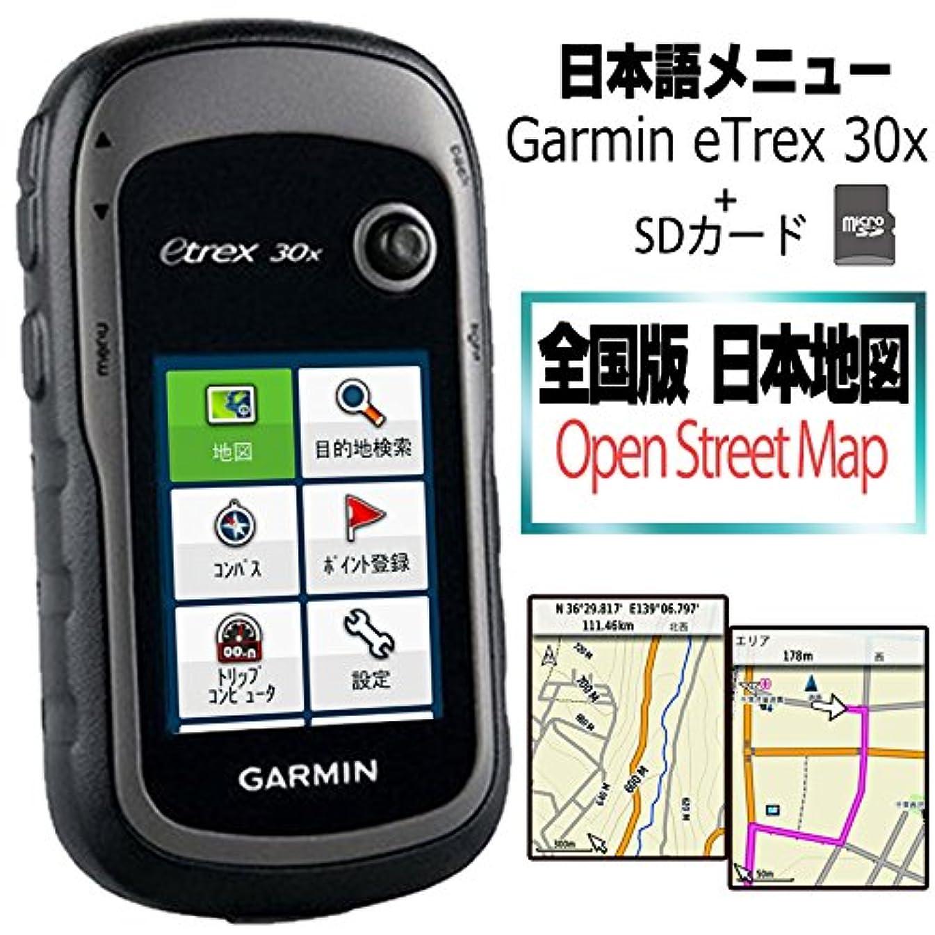 凶暴な不幸留まるGarmin eTrex 30x 英語版 日本語メニュー 全国版 OSM地図 SDカード