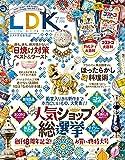 LDK 雑誌
