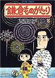 鎌倉ものがたり 25 (25) (アクションコミックス)