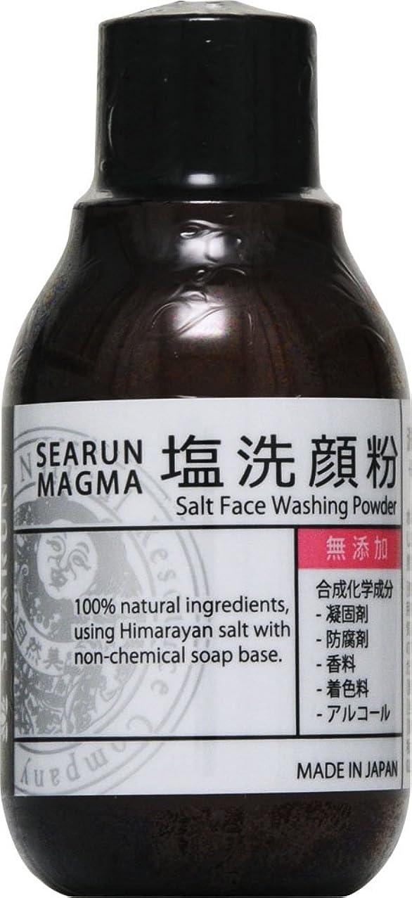 振動するこだわり艶シーラン マグマ 塩洗顔粉 40g