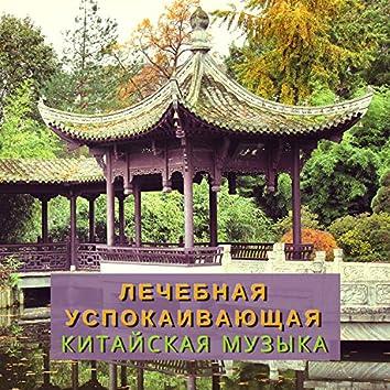 Лечебная успокаивающая китайская музыка - Для привлечения энергии, силы и душевного изобилия