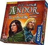 「アンドールの伝説 災いの島の冒険」 2人用ボードゲームレビュー