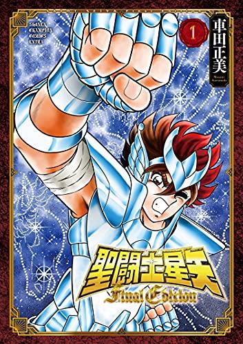 聖闘士星矢 Final Edition 1 (1) _0