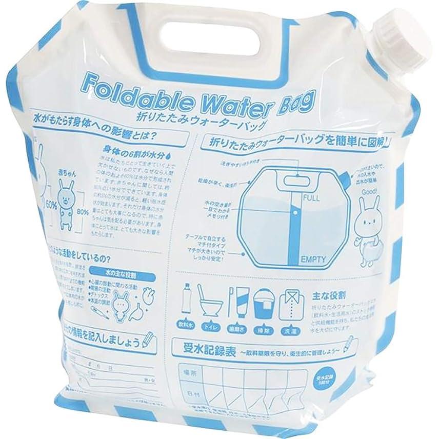 ランドリーミニチュア連想ウォーター バッグ 水 タンク 大容量 6.5リットル コンパクトに折りたたみできるから保管に便利 給水袋 ノズル 付 災害時の水の確保に最適 アウトドアやレジャーなどにも