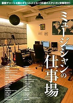 [サウンドデザイナー]のSOUND DESIGNER (サウンドデザイナー)増刊 ミュージシャンの仕事場 (2017-12-14) [雑誌]