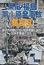 東電・福島第1原発事故備忘録―原子力利権とCO2地球温暖化説が日本を壊滅させた