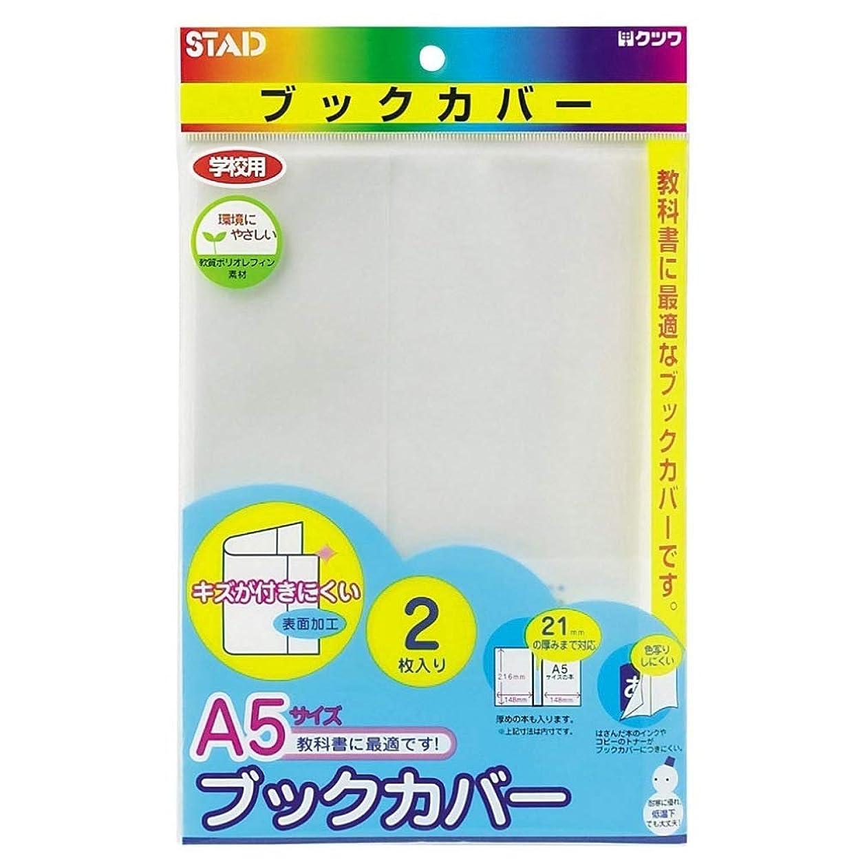 伸ばす食料品店可能にするクツワ STAD ブックカバー オレフィン製 A5サイズ RA044