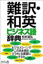 表紙: 難訳・和英 ビジネス語辞典 | 松本道弘