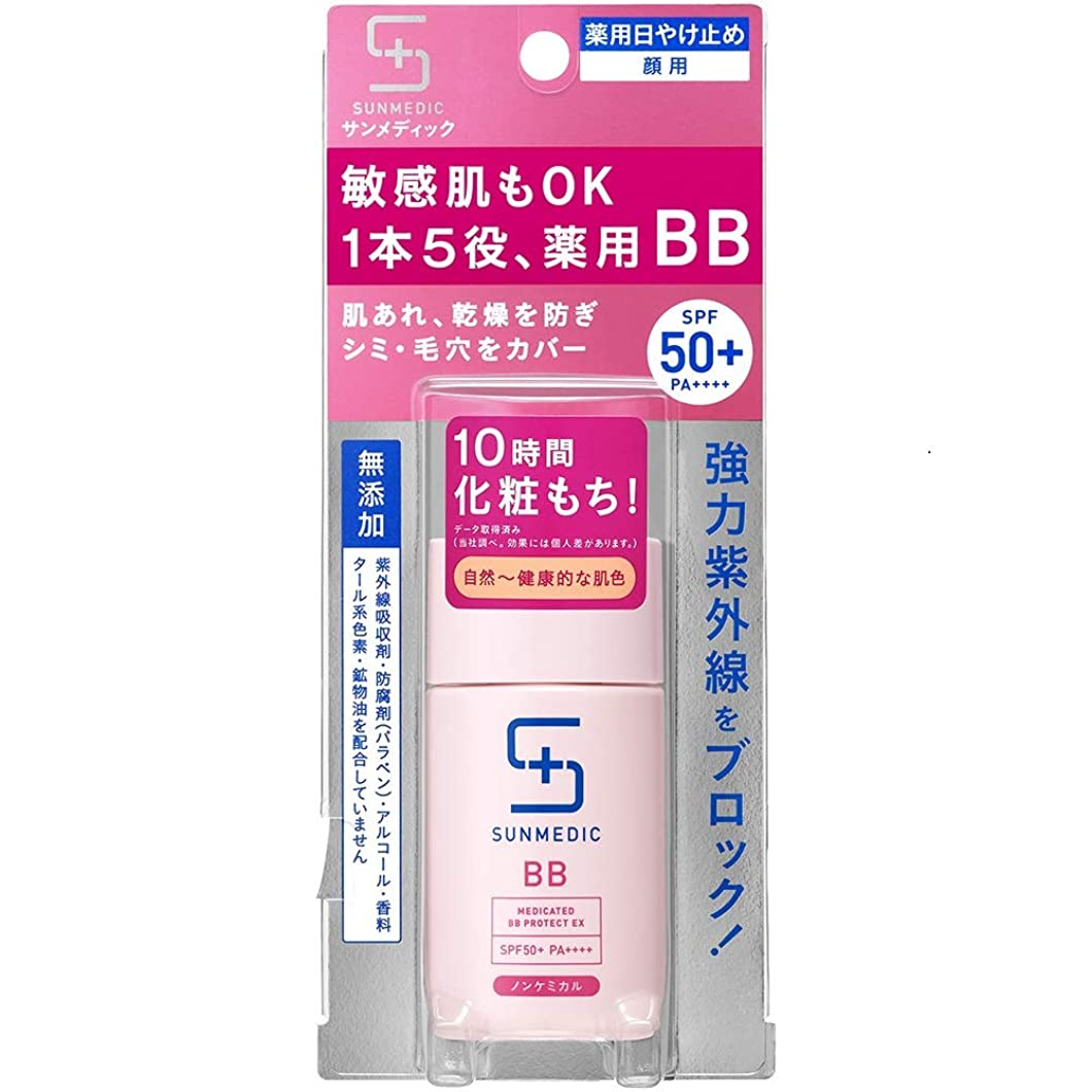 絶えず請求エアコンサンメディックUV 薬用BBプロテクトEX ナチュラル 30ml (医薬部外品)