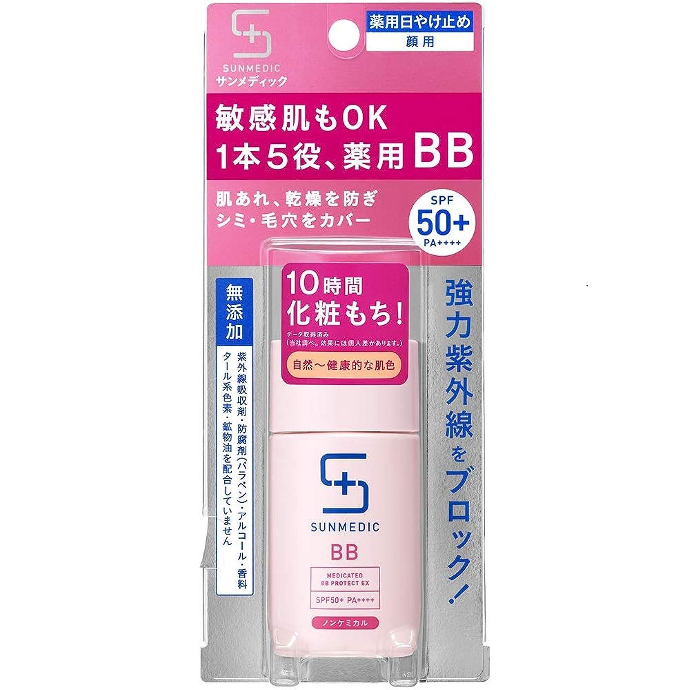 湿度クルーズ修羅場サンメディックUV 薬用BBプロテクトEX ナチュラル 30ml (医薬部外品)
