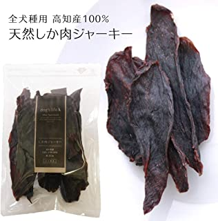 犬用 高知県産 天然100% 鹿肉 ジャーキー 150g【おやつ 無添加 国産 ジビエ】