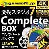 変換スタジオ 7 Complete BOX ダウンロード版