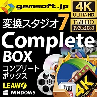 変換スタジオ 7 Complete BOX|ダウンロード版