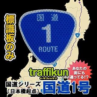 【大蔵製作所】 道路標識 ミニチュア トラフィックン 標識板のみ 国道 シリーズ・国道 1 号