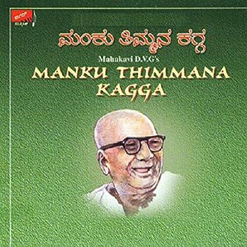 Manku Thimmana Kagga, Vol. 1