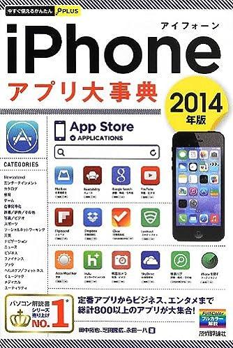 今すぐ使えるかんたんPLUS iPhoneアプリ大事典 2014年版