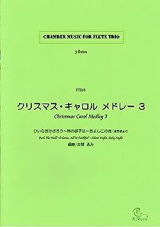 FT016 【クリスマス・キャロル メドレー 3(Christmas Carol Medley 3)】3Flutes
