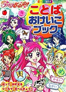 Yes! Pretty Cure 5 go go! Words lesson book (young TV Deluxe 199 other) (2008) ISBN: 4063791998 [Japanese Import]