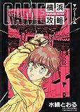 Game ― 横浜攻略 (1) (ウィングス・コミックス)