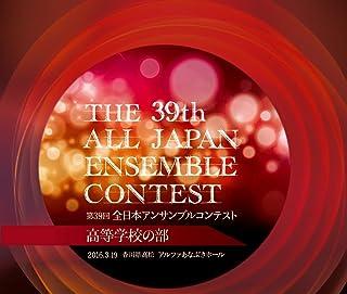 第39回 全日本アンサンブルコンテスト 高等学校の部 全22団体完全収録 コンプリート版 2枚組 TYKC-4087
