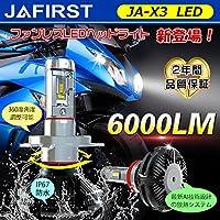 SUZUKI オートバイ ジェンマ 2008~2009 JBK-CJ47A Hi HB3 JAFIRST X3シリーズ 一体型ファンレスLEDヘッドライト フォグ 最強・最新チップ使用 高輝度6000Lm 色温度4300K/6500K/8000K再設定可能 1灯