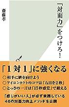 表紙: 「対面力」をつけろ! (光文社新書) | 齋藤 孝