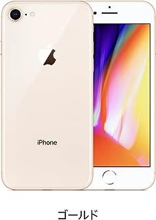 SIMフリー iPhone8 256GB ゴールド