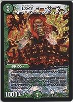 【シングルカード】DMR21)D2Y ヨー・サーク/自然/VR/6/94