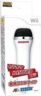 カラオケJOYSOUND Wii専用USBマイク