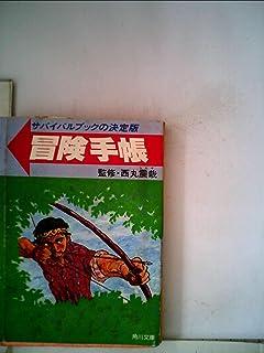 冒険手帳―サバイバルブックの決定版 (1981年) (角川文庫)