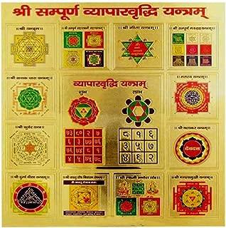 Indian Handicrafts Export Devotional Shop Sampurna Vyapar Vridhi Yantra