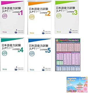 JLPT Official 5 books Set , N1 N2 N3 N4 N5 Japanese Language Proficiency Test Trial Examination Questions Workbook , Original Sticky Notes