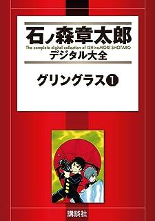 グリングラス(1) (石ノ森章太郎デジタル大全)