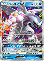 ポケモンカードゲーム/PK-SM5+-010 パルキアGX RR