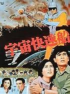 【無観客! 誰も観ない映画祭#01】追悼・千葉真一~その1『宇宙快速船』