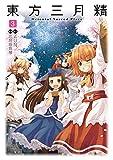 東方三月精 Oriental Sacred Place(3) (カドカワデジタルコミックス)